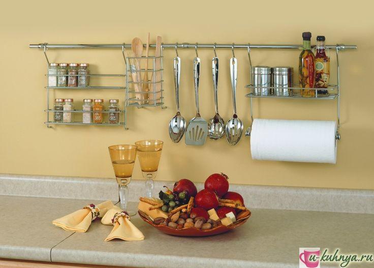 варианты рейлингов на кухне