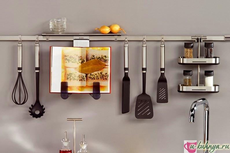 набор рейлингов для кухни